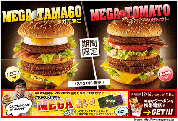 Mega Tomato please.