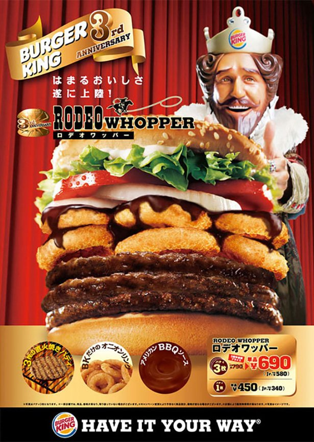 Kneel before the almighty Japanese Burger King.